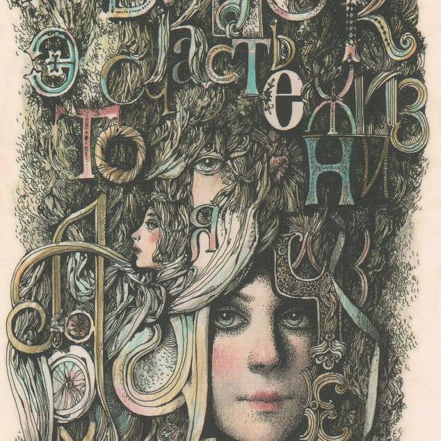 Ansichtkaart Steampunk Letters in je hoofd.