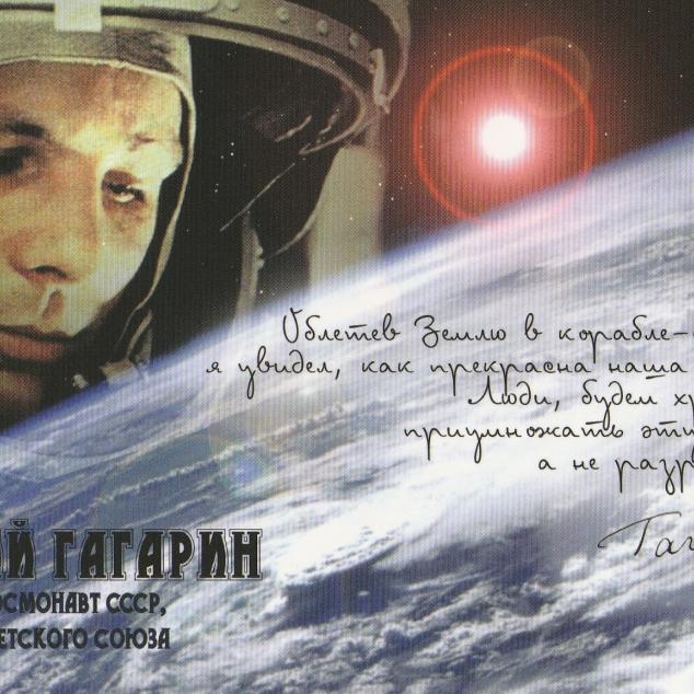 Ansichtkaart Yuri Gagarin.